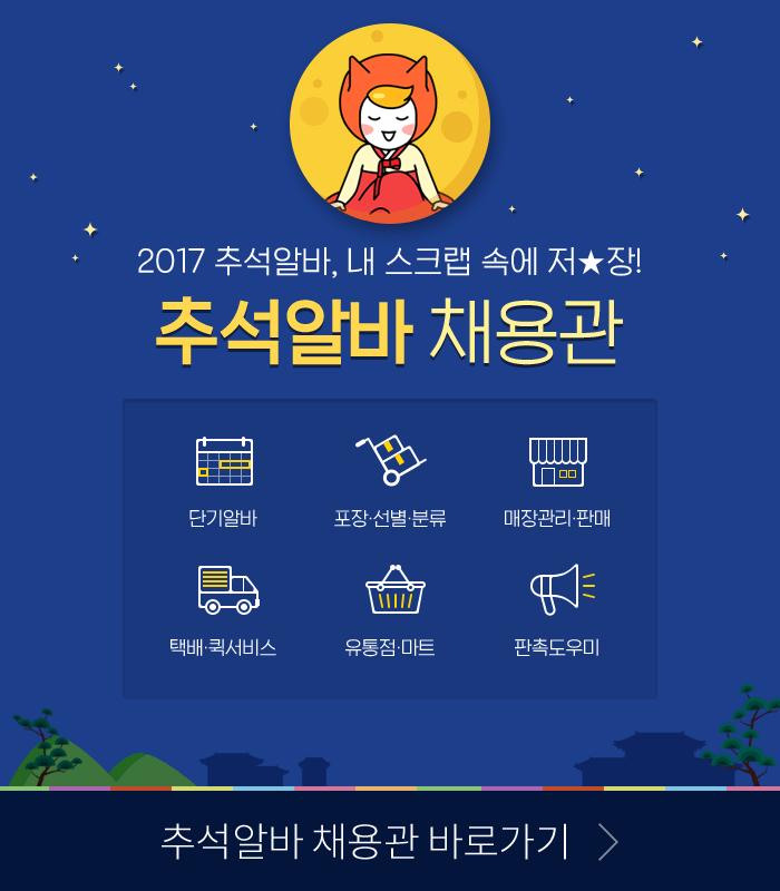 2017 추석알바 채용관 오픈!