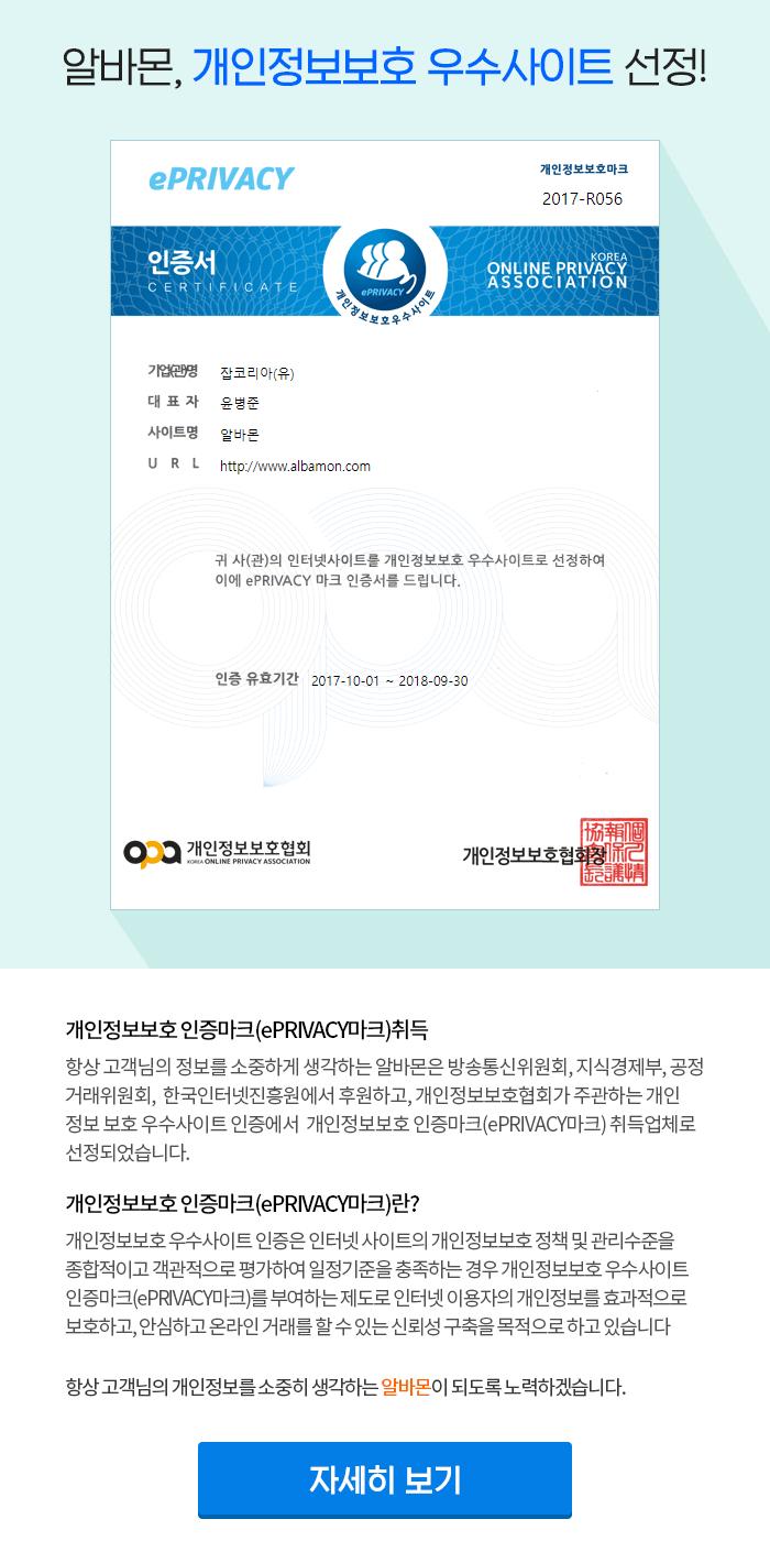 알바몬, 개인정보보호 우수사이트로 선정!