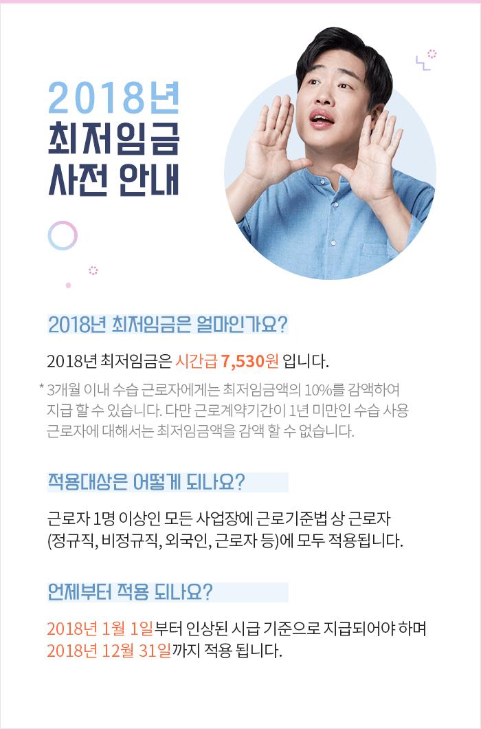 2018년 최저임금 사전 안내