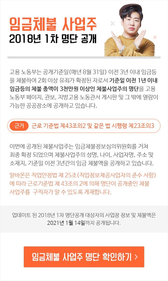 2018년 임금체불 사업주 1차 명단 공개