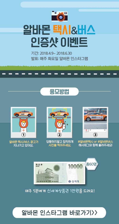 알바몬 택시&버스 광고 인증샷 이벤트