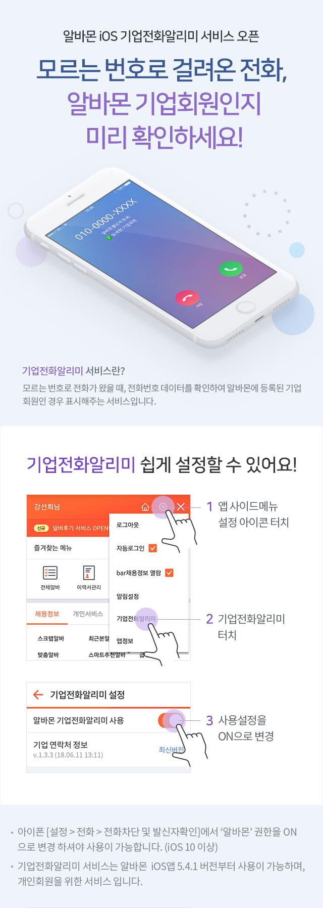 iOS앱 기업전화알리미 오픈