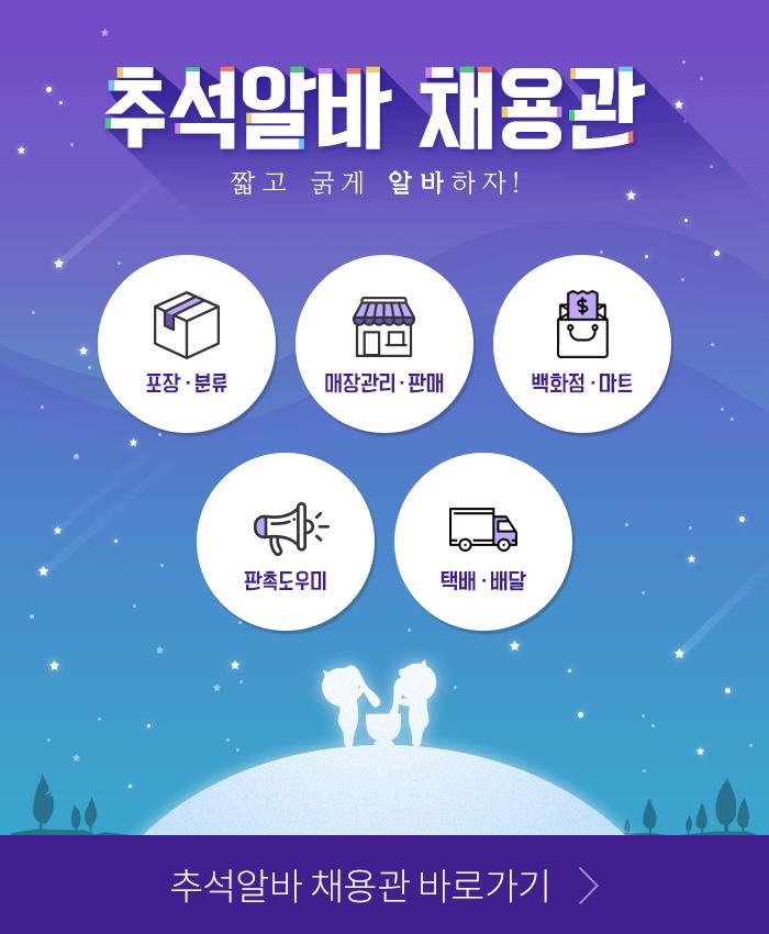 2018 추석알바 채용관 오픈!