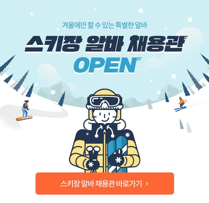 스키장 알바 채용관 오픈!