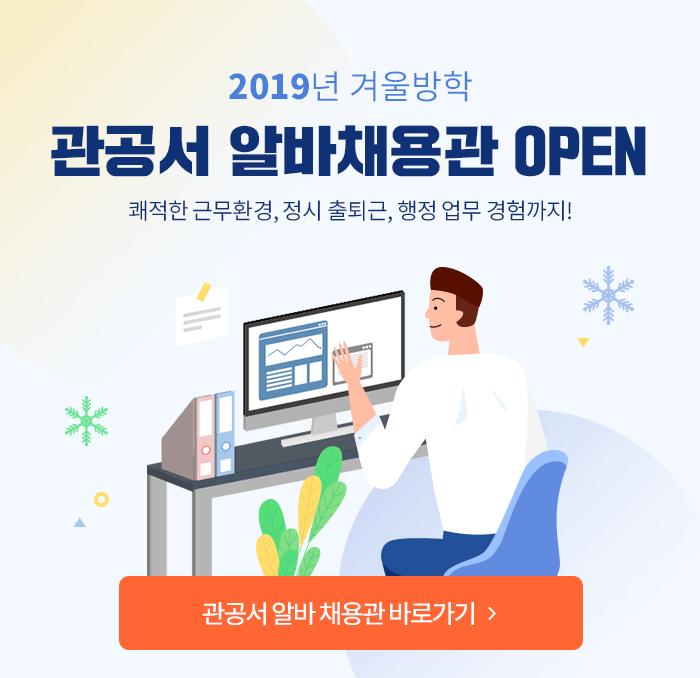2019년 겨울방학 관공서 알바 채용관 오픈!