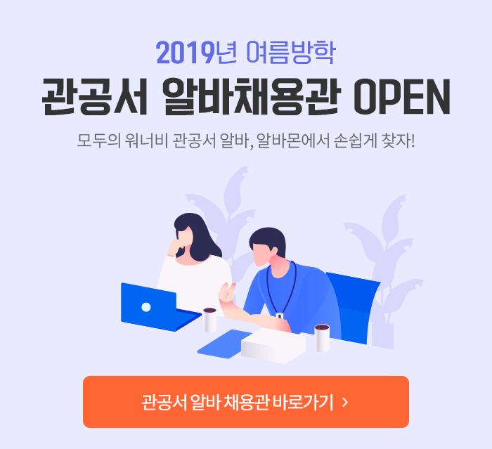 2019년 여름방학 관공서 채용관 오픈!