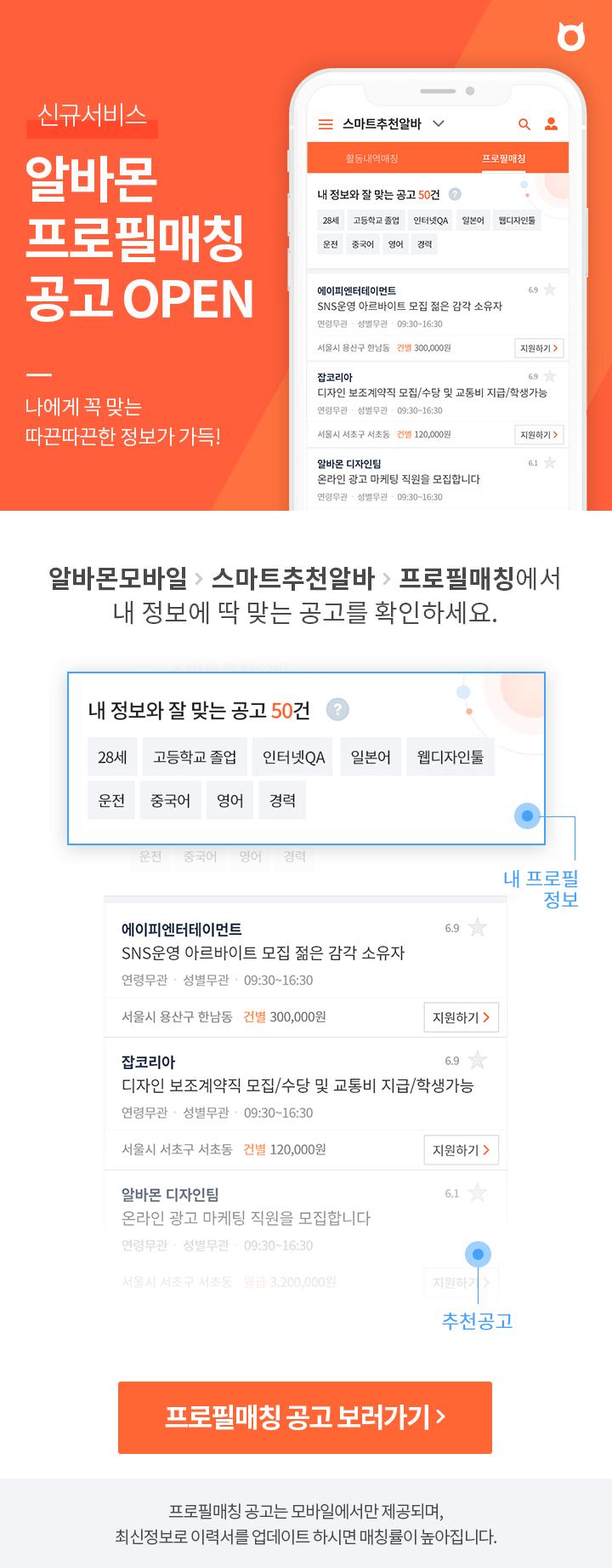 알바몬 모바일 프로필매칭 공고 추천 오픈!