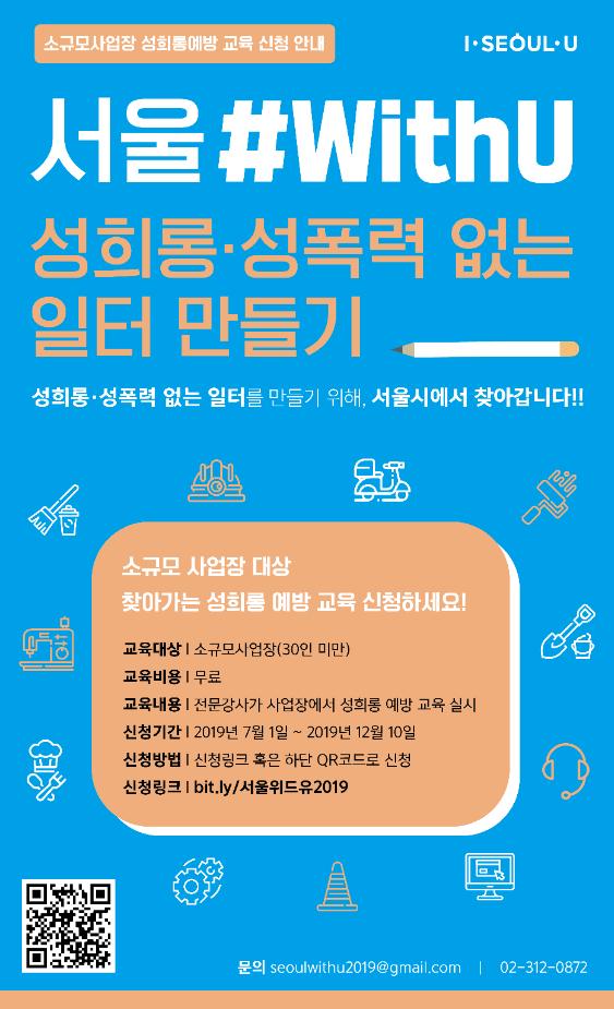 서울#WithU 소규모 사업장 대상 찾아가는 성희롱 예방 교육 신청하세요