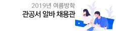 2019년 여름방학 관공서 알바 채용관